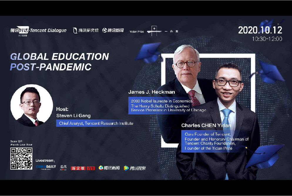 Tencent Dialogue Series: Global Education Post-Pandemic